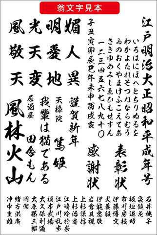 高解像度 翁書体(ダウンロード版)