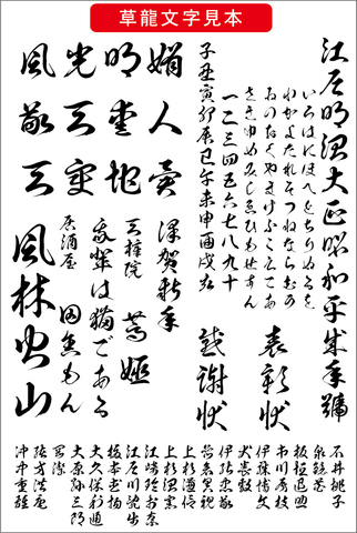 高解像度 草龍書体(ダウンロード版)