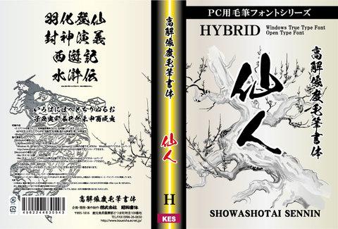 高解像度書体 仙人(パッケージ、CD-ROM版)