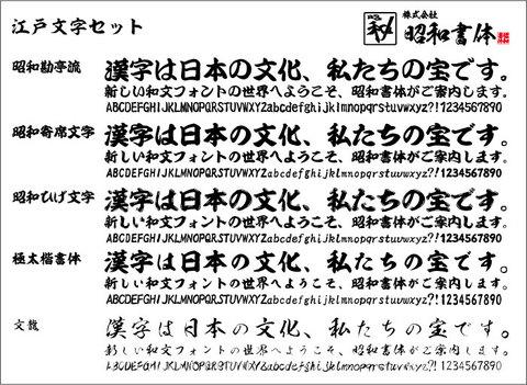 江戸文字セット(ダウンロード版)