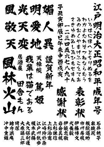 金剛書体(ダウンロード版)