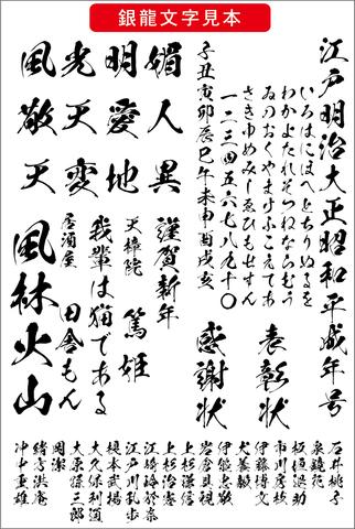 高解像度 銀龍書体(ダウンロード版)
