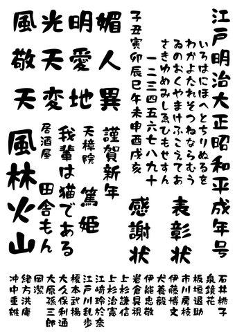 遊和(ゆうあい)書体(ダウンロード版)