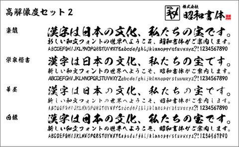高解像度セット2(ダウンロード版)