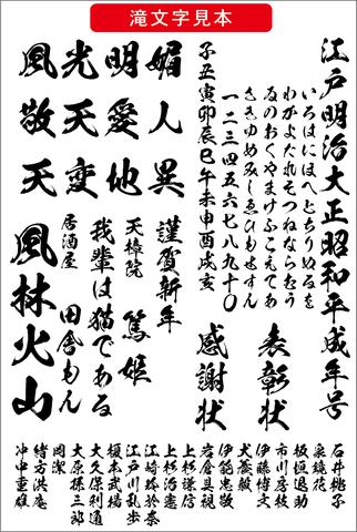 高解像度 滝書体(ダウンロード版)
