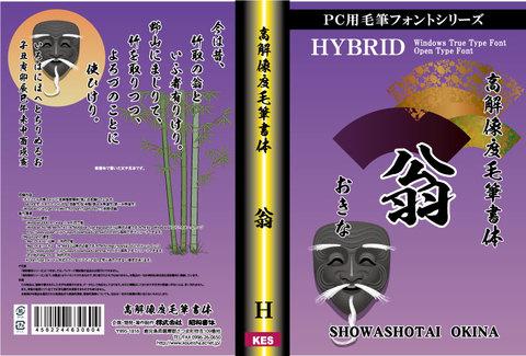 高解像度書体 翁(パッケージ、CD-ROM版)