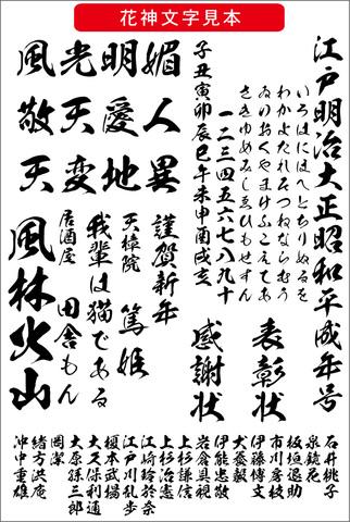 花神(ダウンロード版)