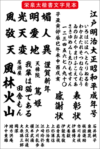 高解像度 栄泉太楷書(ダウンロード版)
