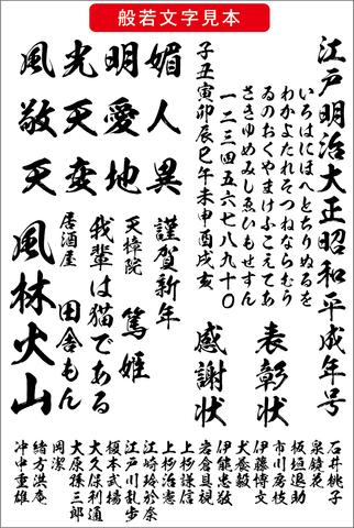 高解像度 般若書体(ダウンロード版)