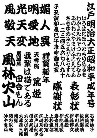 昭和勘亭流(ダウンロード版)