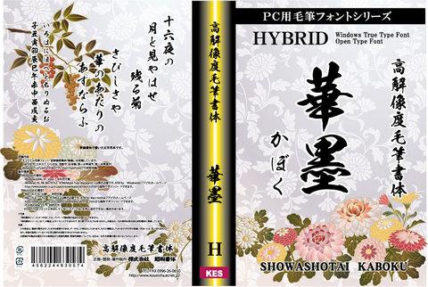 高解像度書体 華墨(パッケージ、CD-ROM版)