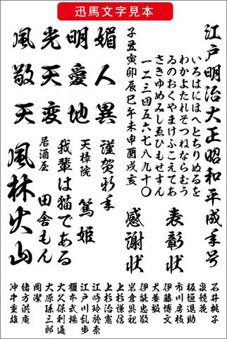 高解像度 迅馬書体(ダウンロード版)