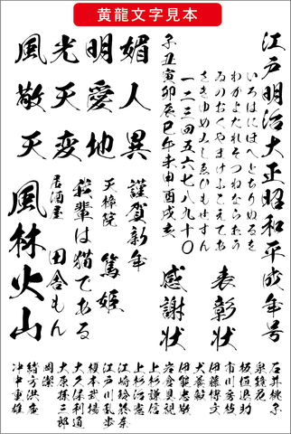 高解像度 黄龍書体(ダウンロード版)
