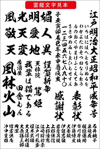 高解像度 雲龍書体(ダウンロード版)