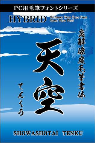 高解像度書体 天空(パッケージ、CD-ROM版)