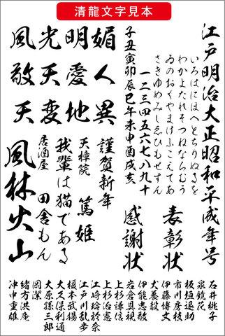清龍(ダウンロード版)