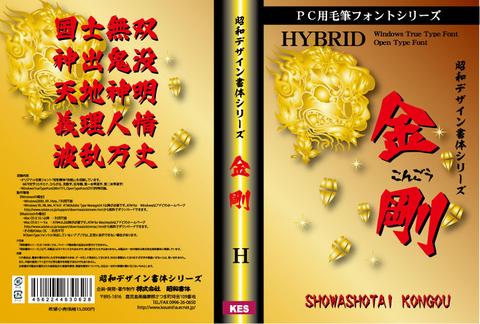 金剛(こんごう)書体(パッケージ・CD-ROM版)