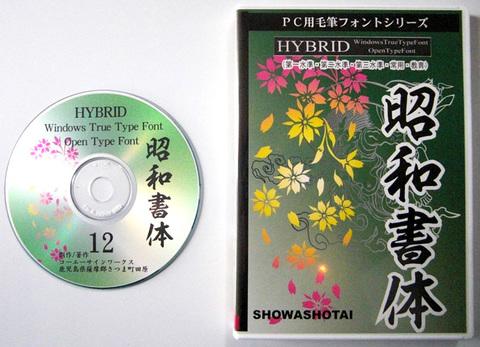 昭和12書体+菩薩9書体セット(CD-ROM)
