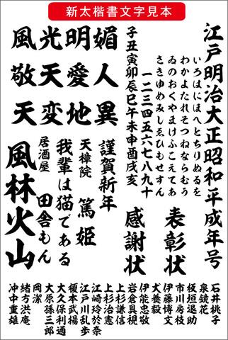 新太楷書(ダウンロード版)