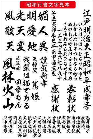 昭和行書(ダウンロード版)