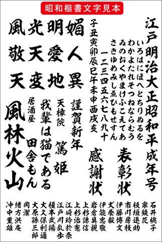 昭和楷書(ダウンロード版)