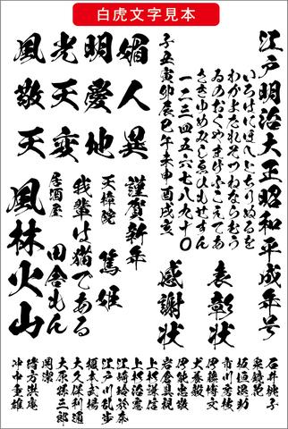 高解像度 白虎書体(ダウンロード版)