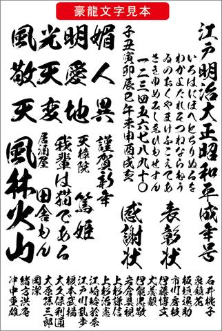 高解像度 豪龍書体(ダウンロード版)