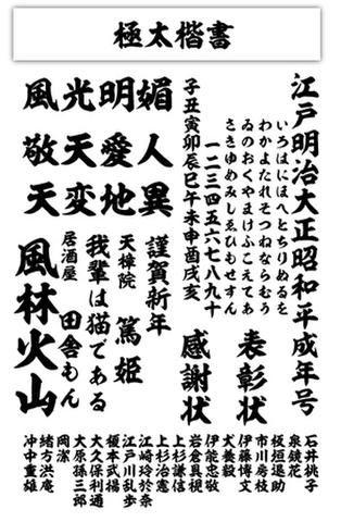 昭和書体 極太楷書体(ダウンロード版)