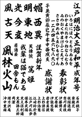 昭和書体 昭和楷書(ダウンロード版)