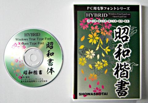 昭和書体 昭和楷書(パッケージ、CD-ROM)
