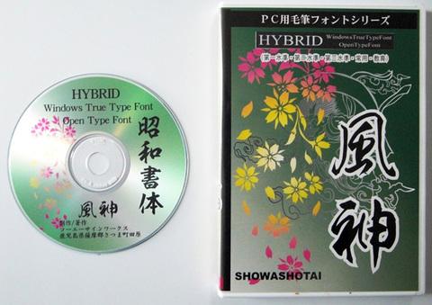 昭和書体 風神(パッケージ、CD-ROM)
