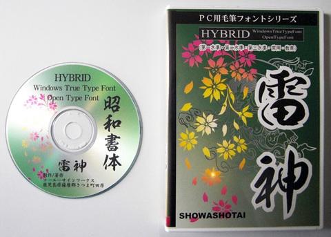 昭和書体 雷神(パッケージ、CD-ROM)