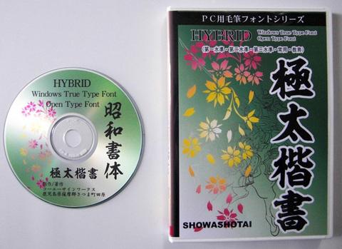昭和書体 極太楷書(パッケージ、CD-ROM)