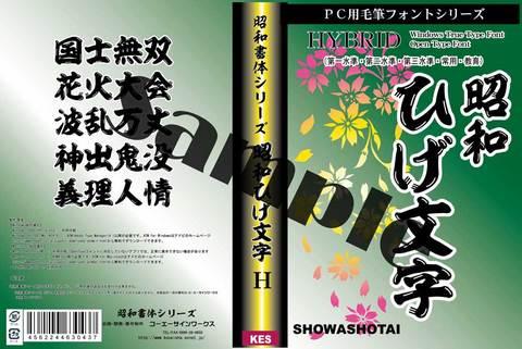 昭和書体 ひげ文字(パッケージ、CD-ROM)