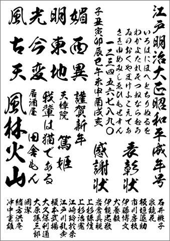 昭和書体 風神(ダウンロード版)