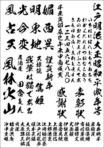 昭和書体 雷神(ダウンロード版)