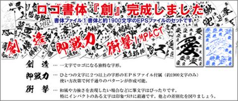 ロゴ書体「創」(パッケージ、CD-ROM)