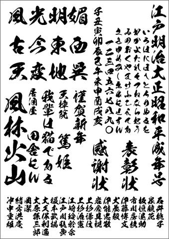 昭和書体 龍神(ダウンロード版)