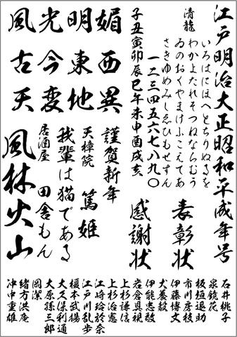 昭和書体 清龍(ダウンロード版)