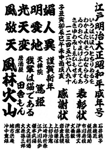 昭和書体 寄席文字(ダウンロード版)