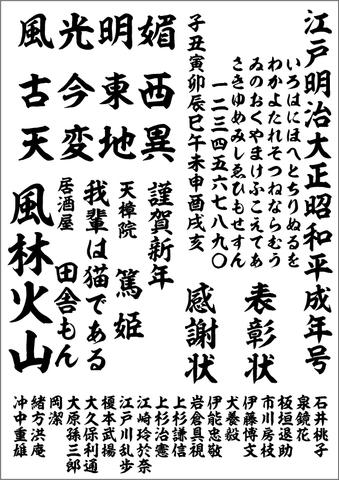 昭和書体 昇龍(ダウンロード版)