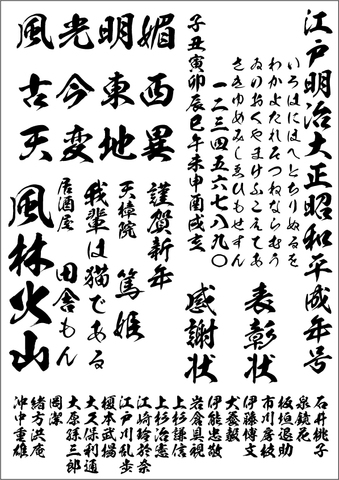 昭和書体 花神(ダウンロード版)