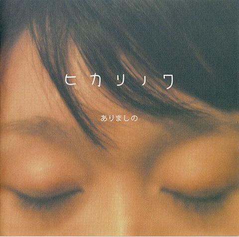 CD「ヒカリノワ」