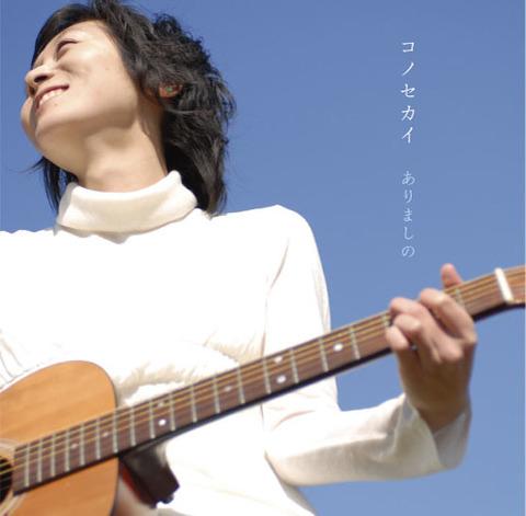 CD「コノセカイ」