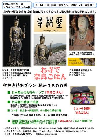 聖林寺 お寺で奈良ごはん  《 詳細クリック 》