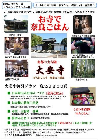 大安寺 お寺で奈良ごはん  《 詳細クリック 》