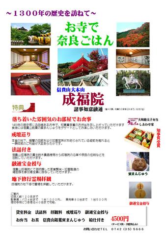 信貴山 成福院 お寺で奈良ごはん 《詳細クリック》