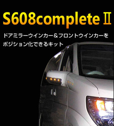 S608completeⅡ S608C2-11A
