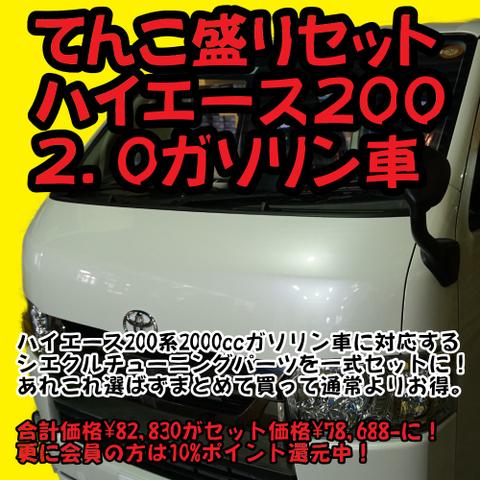 200系ハイエース2.0ガソリン車てんこ盛りセット