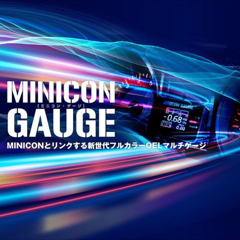 MINICON-GAUGE 本体・ハーネスセット